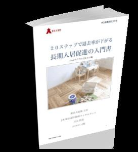 長期入居促進の入門書