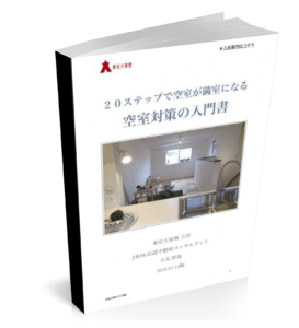 空室対策の入門書