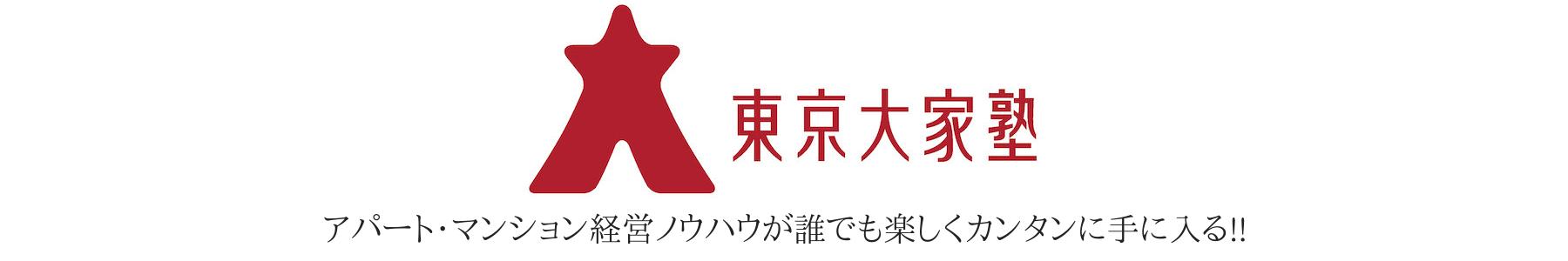 東京大家塾