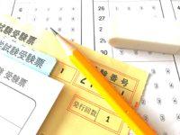 不動産実務検定の申し込み方法