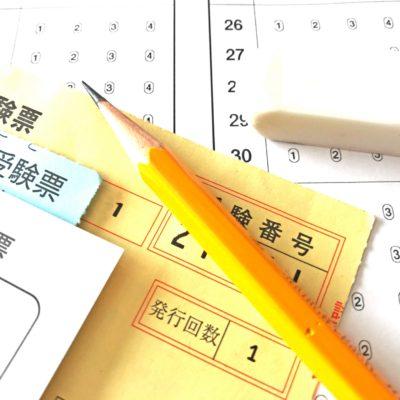 不動産実務検定の受験について