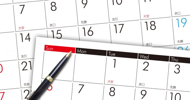 不動産実務検定の日程