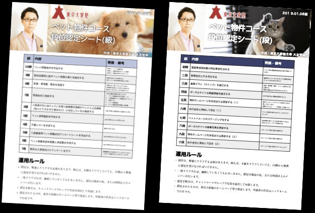 ペット物件コース段位認定シート
