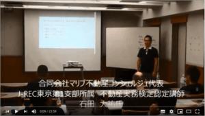 東京大家塾での講演