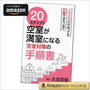 20ステップで空室が満室になる空室対策の手順書 Kindle版