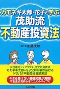 加藤茂助先生の著書