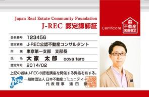 J-REC認定講師証