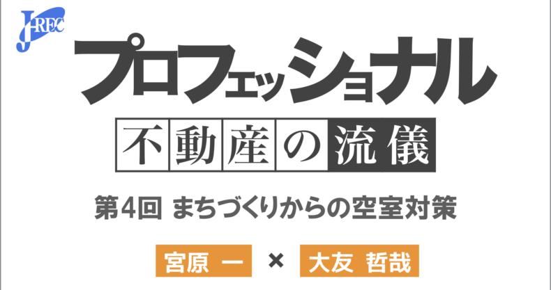 対談動画タイトル画像.004