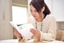 アパート・マンション経営の勉強方法