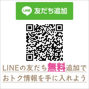 新・LINEバナー