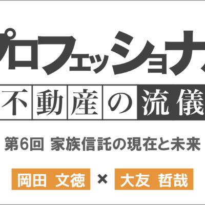 対談動画タイトル画像.006