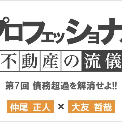 対談動画タイトル画像.007