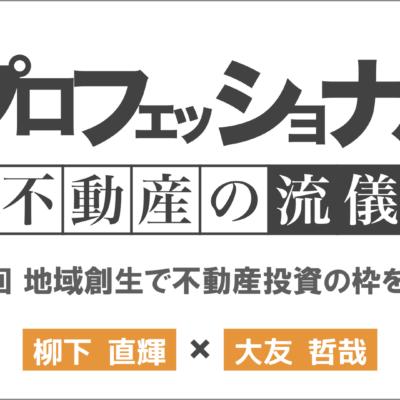 対談動画タイトル画像.008