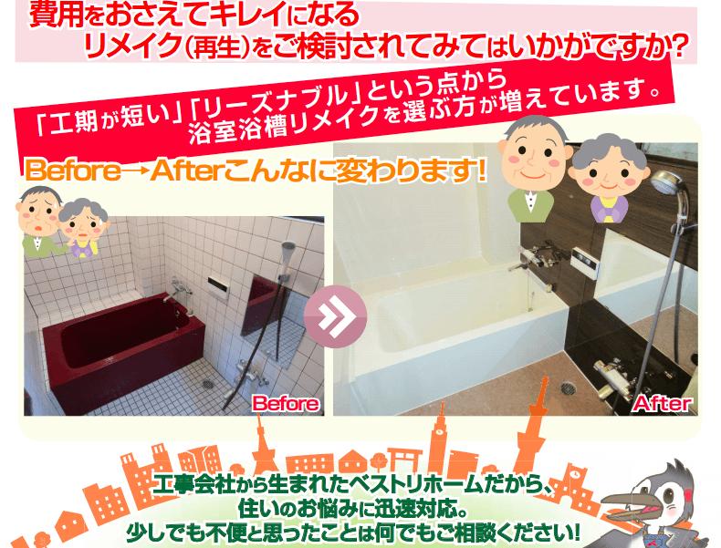 浴室リメイク