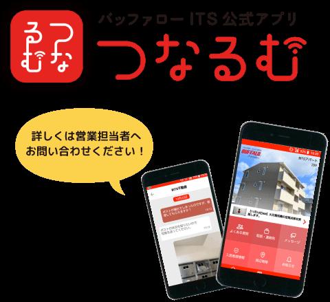 入居者向けアプリ