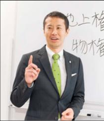 司法書士 向田恭平 先生