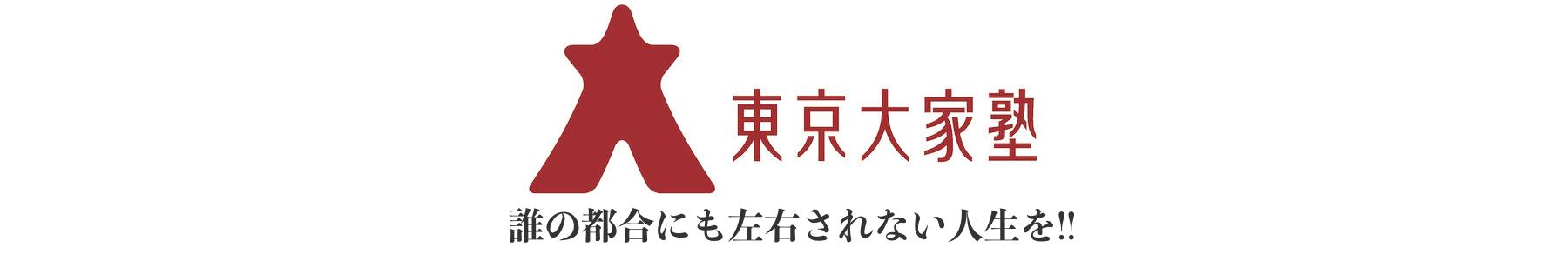 東京大家塾   誰の都合にも左右されない人生を!!