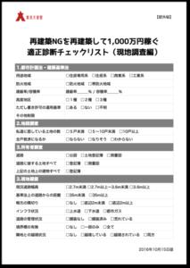 再建築NGを再建築して1,000万円稼ぐ適正診断チェックリスト(現地調査編)