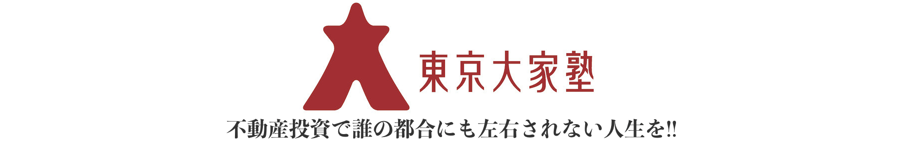 東京大家塾 | 不動産投資で誰の都合にも左右されない人生を!!